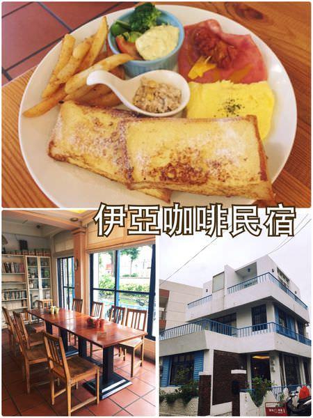 【台東美食】伊亞咖啡民宿~CP值高又美味好吃的早午餐店