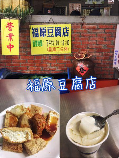 【台東池上】福原豆腐店~超好吃的手工炸豆腐