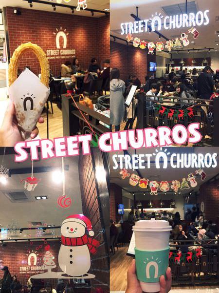 【台北信義】Street Churros~韓國超人氣好好吃阿啾吉拿圈(已歇業)