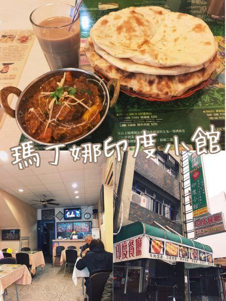 【花蓮市區】瑪丁娜印度小館~超道地又美味的印度咖哩專賣店