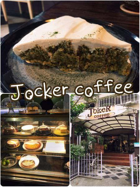 【台北內湖】Joker Coffee~好吃的假日限定抹茶漩渦配上一杯好喝抹茶牛奶