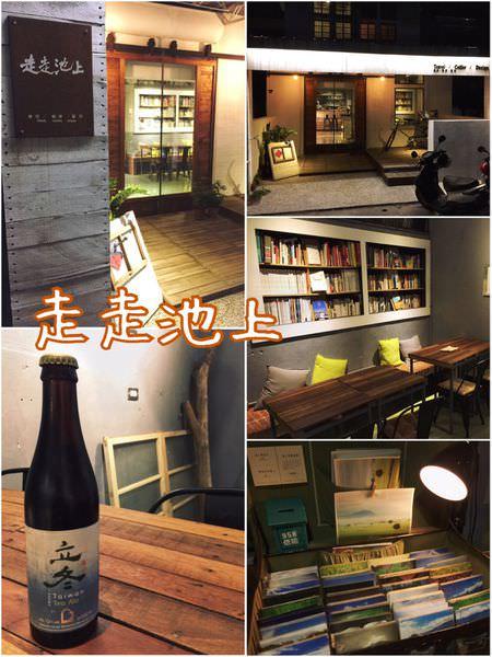 【台東池上】走走池上~熱情好客的咖啡廳兼工作室