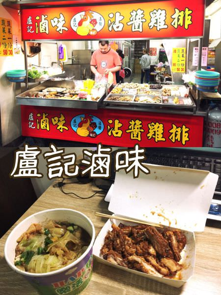 【花蓮市區】盧記滷味x沾醬雞排~近花蓮火車站立馬收進口袋名單的滷味