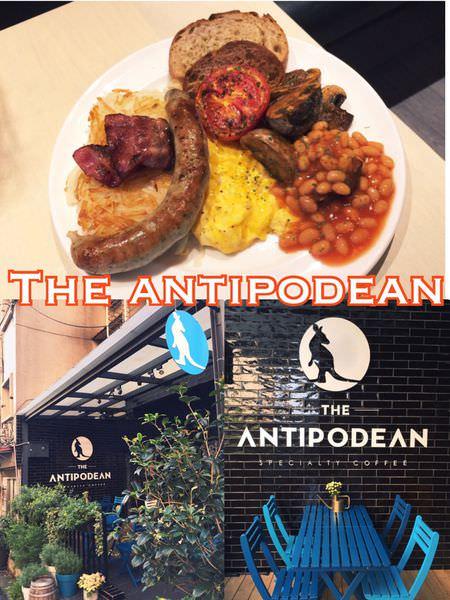 【台北內湖】The Antipodean~超級吃氣氛的澳洲風早午餐