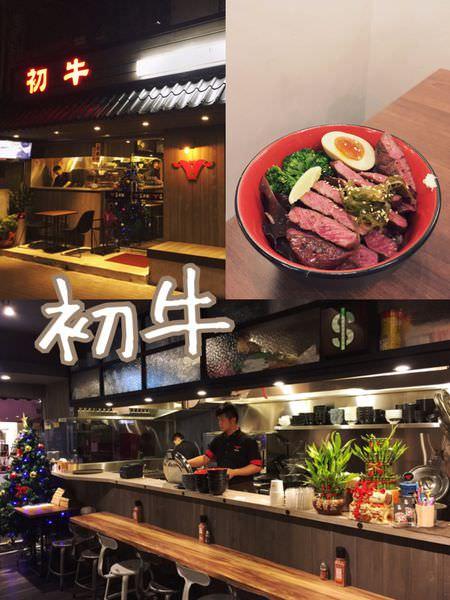 【台北內湖】初牛~炭火直燒的超好吃厚切牛排丼飯專賣店