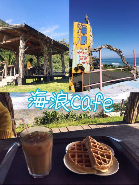 【花蓮豐濱】海浪cafe~無敵海景配上原民風的海邊咖啡店