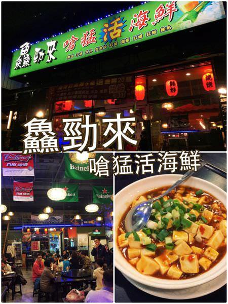 【台北內湖】鱻勁來嗆猛活海鮮~假日用餐時會感到非常舒適的熱炒店(已歇業)