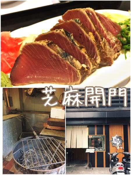 【花蓮市區】芝麻開門~到店必吃TATAKI打打喜稻燒鰹魚定食