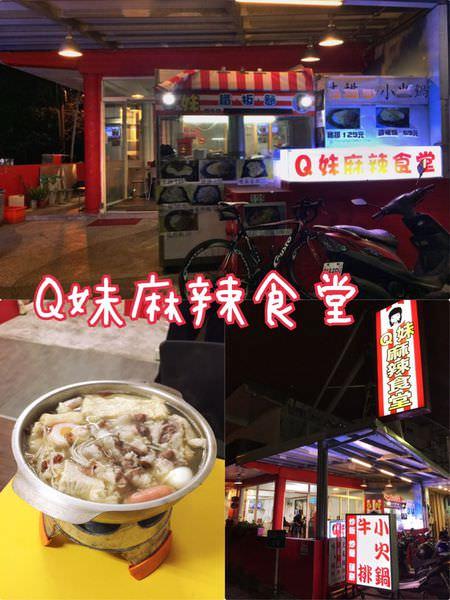 【花蓮吉安】Q妹麻辣食堂~什麼都賣什麼都不奇怪的小吃店(已歇業)