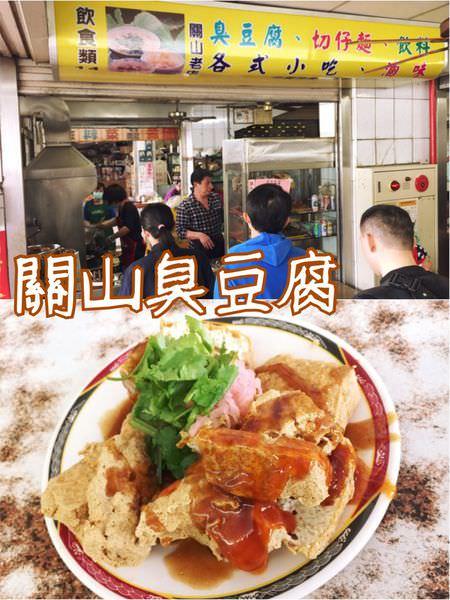 【台東關山】關山臭豆腐~隱身在市場中的超人氣臭豆腐