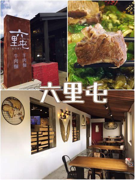 【花蓮吉安】六里屯麵食專家~燈光美氣氛佳的好吃羊肉麵