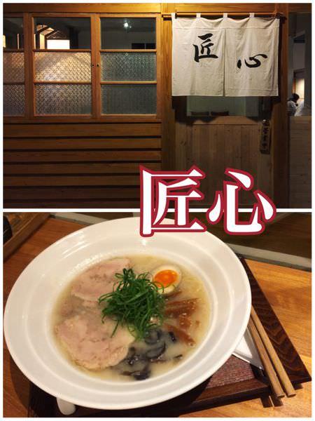 【花蓮市區】匠心食堂┃感受著對食物滿滿熱忱的拉麵料理┃
