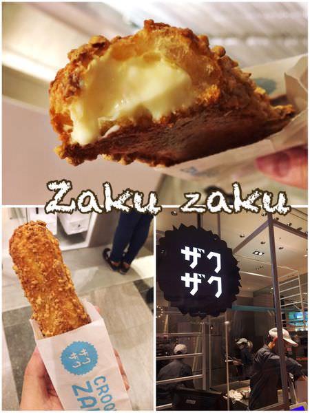 【台北信義】Zakuzaku棒棒泡芙ザクザク~海外唯一店之洗版東京食記的甜點