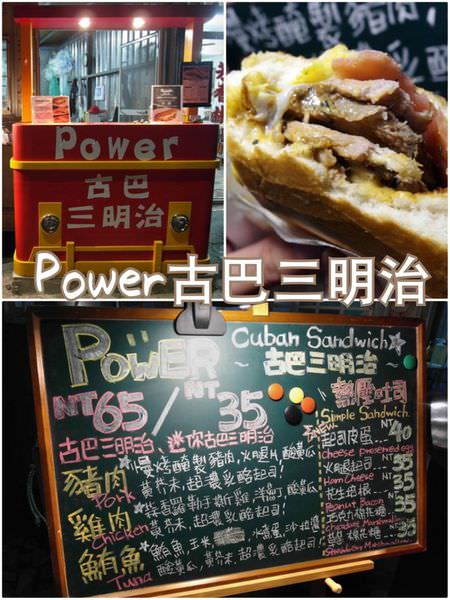 【花蓮市區】Power古巴三明治~花蓮第一家平價又美味的五星主廚快餐車