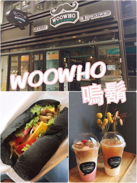 【台北內湖】WOOWHO嗚鬍內湖旗艦店~清爽好吃的竹炭奶油黑麵包