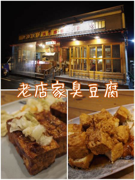 【花蓮吉安】老店家臭豆腐~炭烤紅燒麻辣香酥一應俱全的臭豆腐專賣店