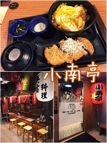 【台北內湖】小南亭和風洋食館~裝潢風格用心且服務親切的定食專賣店