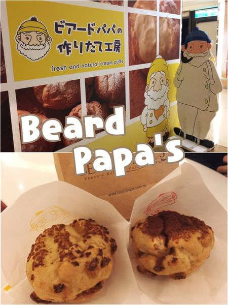 【台北中正】Beard papa's日式泡芙工坊~喜愛泡芙甜點的另一新選擇