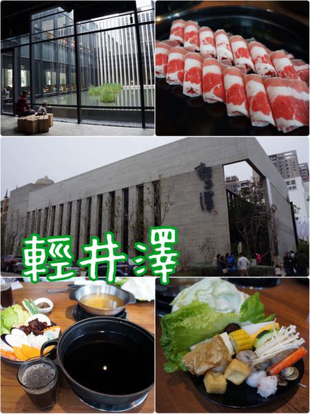 【台中南屯】輕井澤鍋物┃裝潢高貴又氣派的鍋物專賣餐廳┃