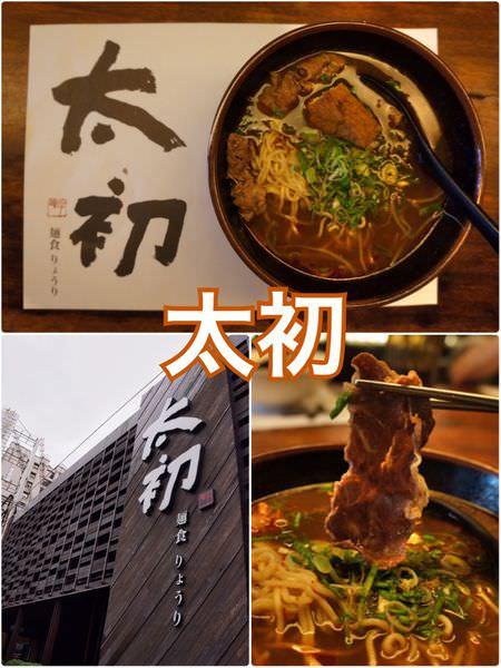 【台中南屯】太初麵食りようり┃用木筷蜷起螫伏於碗中的麻辣麵食┃