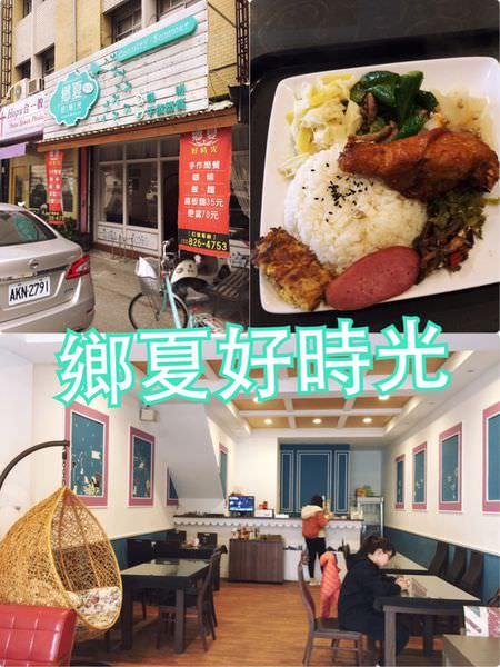 【花蓮新城】鄉夏好時光~準備進蘇花公路前的早午餐好選擇