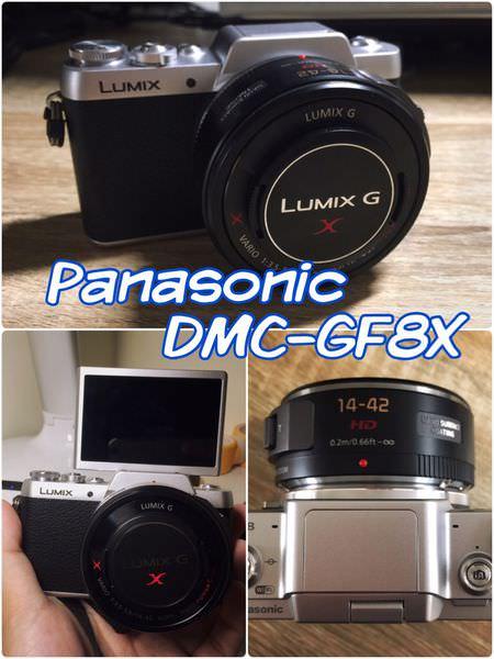 【生活開箱】Panasonic DMC-GF8X 數位單眼無反光鏡相機