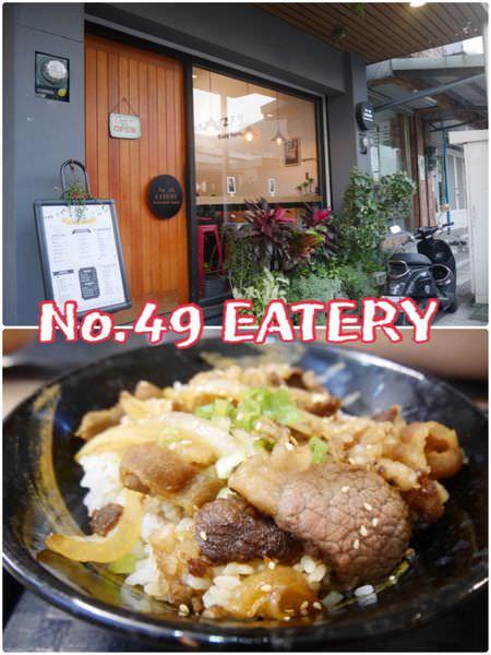 【花蓮壽豐】No.49 Eatery肆玖餐酒館┃東華校區周邊的平價定食店┃