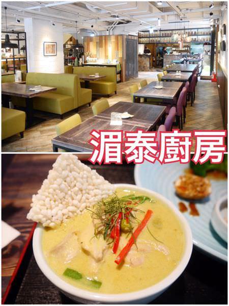 【台北中山】湄泰廚房My Thai Kitchen~五星主廚的拿手泰式絕活(已歇業)