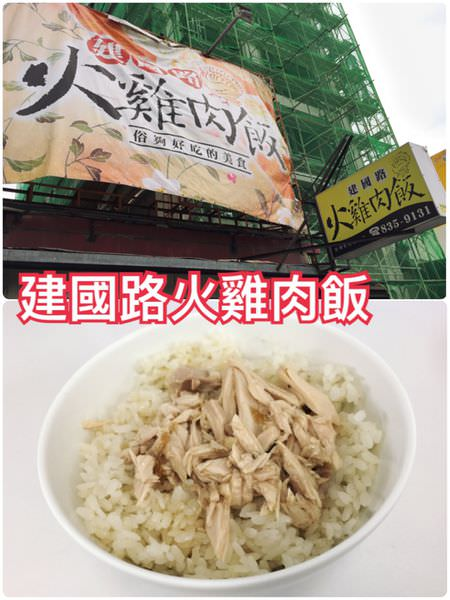 【花蓮市區】新港街米粉湯~市區內經濟又實惠的深夜食堂
