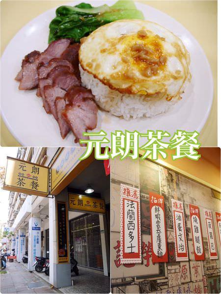 【台北內湖】元朗茶餐廳~鄰近內科園區的連鎖港式茶餐廳(已歇業)