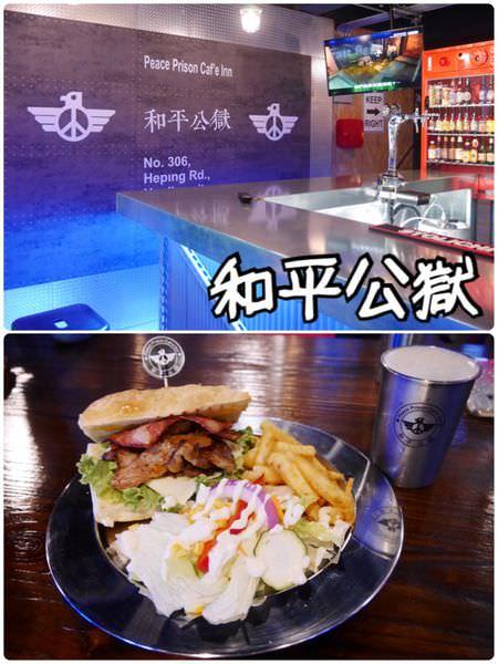 【花蓮市區】和平公獄peace prison caf'e Inn~餐酒館兼民宿的特色小店