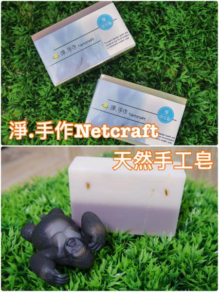 【生活開箱】淨.手作Netcraft天然手工皂~純天然植物性精油的油性肌手工皂開箱