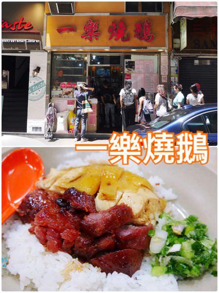 【香港中環】一樂燒鵝~聽說是訪港的必吃燒臘界米其林一星小店