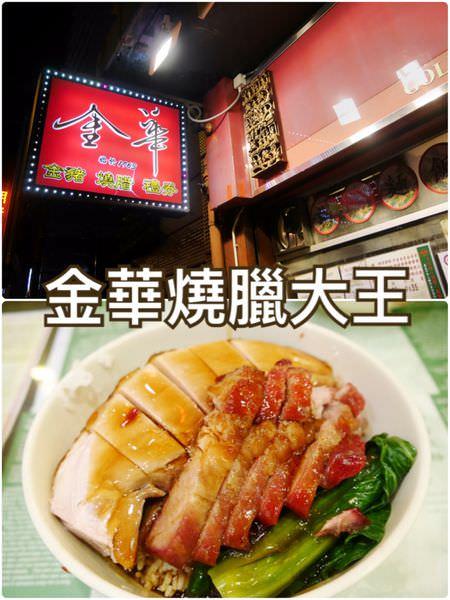 【香港中環】金華燒臘大王~主餐比飯還多的燒臘套餐
