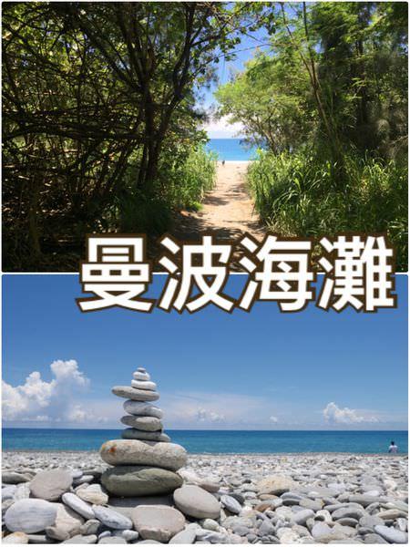 【花蓮遊記】曼波海灘┃穿過龍貓隧道之後的網美打卡,秘境海灘┃