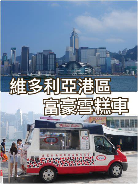 【香港遊記】維多利亞港區漫步~海港城,尖沙咀鐘樓,富豪雪糕車,張保仔船