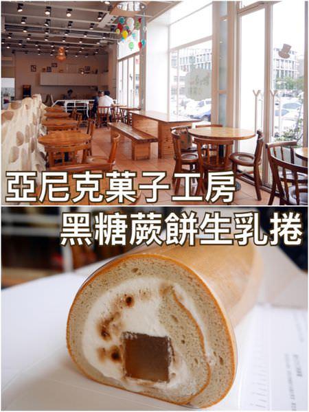 【台北內湖】亞尼克菓子工房~人氣團購美食冠軍-期間限定黑糖蕨餅生乳捲