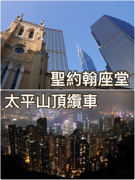 【香港遊記】聖約翰座堂ST.JOHN'S CATHEDRAL&太平山之山頂纜車