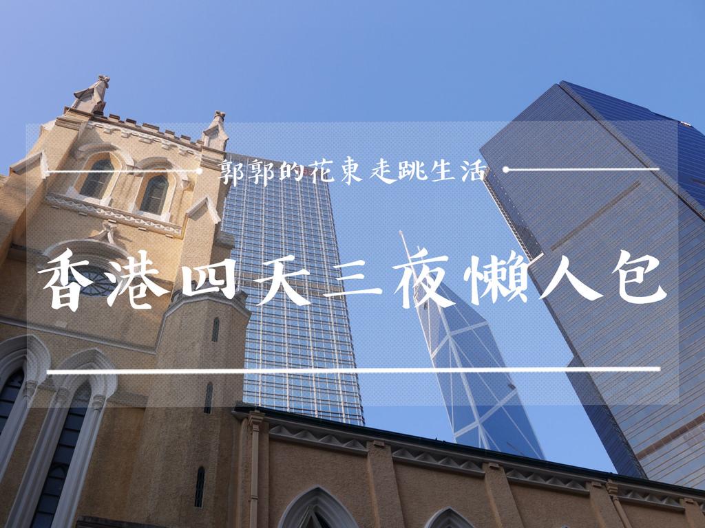 【香港遊記】香港四天三夜自由行懶人包┃到港必吃必訪的美食。景點。住宿。交通┃