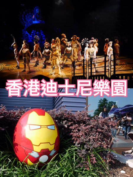 【香港遊記】香港迪士尼樂園心得攻略(中)~全新開幕必玩的鋼鐵人/鐵甲奇俠主題館