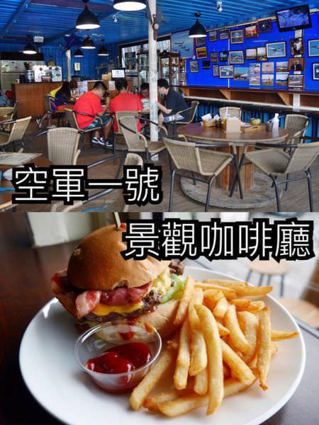 【台北松山】空軍一號景觀咖啡廳~航拍迷必看離松山機場最靠近賞機點