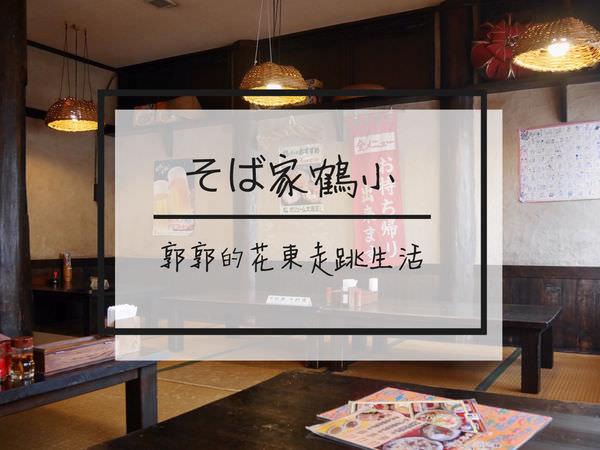 【日本沖繩】そば家鶴小Soba~近單軌壺川站的在地連鎖沖繩麵專賣店