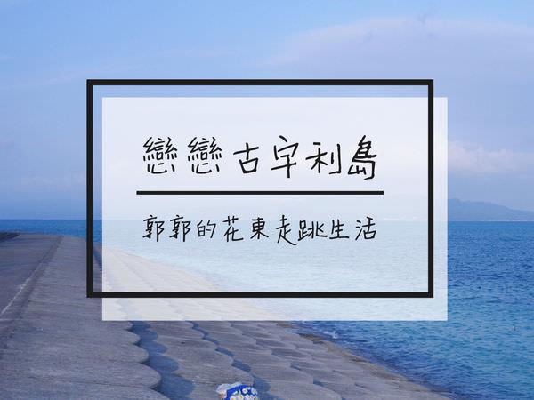 【日本沖繩】戀戀古宇利島~有著陽光沙灘藍天讓人流連忘返的戀島