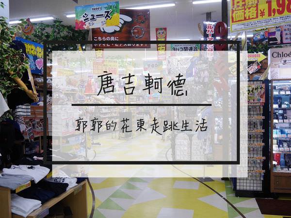 【日本沖繩】驚安の殿堂名護店┃什麼都賣什麼都不奇怪的唐吉軻德┃