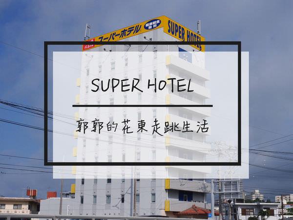 【日本沖繩】Super Hotel沖繩名護店~小而巧的超友善連鎖酒店