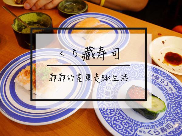 【日本沖繩】無添くら寿司~100円/盤還可以抽扭蛋的迴轉壽司專賣店
