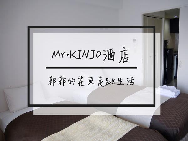 【日本沖繩】Mr.KINJO北谷金城先生公寓式酒店~近美國村和日落海灘的高CP住宿