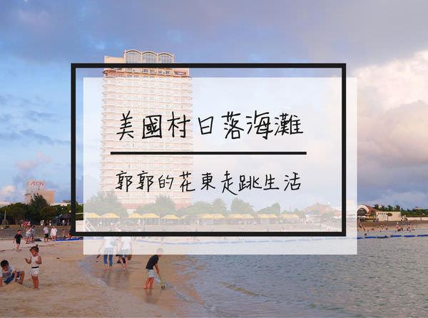 【日本沖繩】美國村日落海灘~必訪不可錯過夕陽落日與濃濃異國風情北谷町