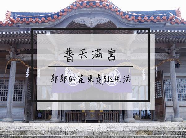 【日本沖繩】普天滿宮~琉球八社之宜野灣市內唯一神社