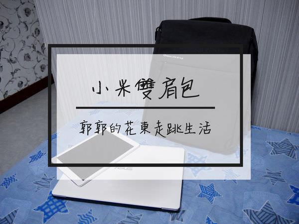 【生活開箱】小米極簡都市雙肩包/深灰~時尚又耐操的多功能筆電背包